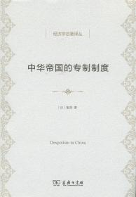中华帝国的专制制度