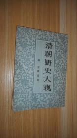 清朝野史大观 2.3.4三本合售