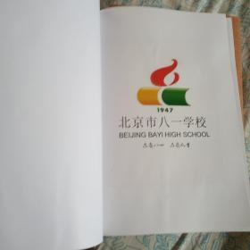 北京市八一学校家长.学生名录(1947~1966)