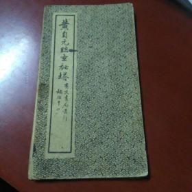 黄自元临玄秘塔(缺几页约55个字,)