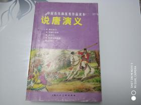 说唐演义(中国连环画优秀作品读本)