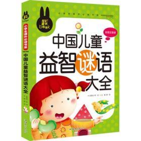 中国儿童益智谜语大全 小学生课外必读书系(彩图注音版)