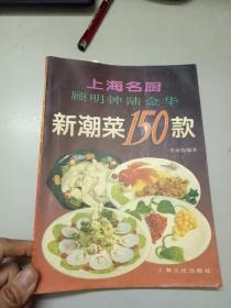 上海名厨顾明钟陆金华新潮菜150款