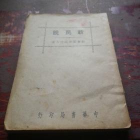 《新民说》全一册,民国26年,1937年出版。