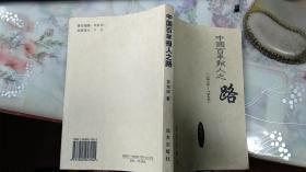 中国百年报人之路(1815--1949)