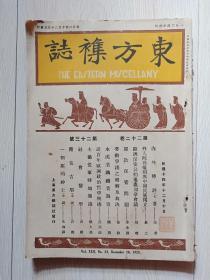 民国精品期刊:1925年出版的《东方杂志》第二十二卷第二十三号,民国十四年十二月出刊