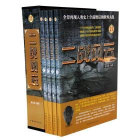 正版包邮  二战风云   二战绝密档案 第二次世界大战解密 历史军事战争系列 回忆录 战争历史