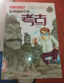 馆藏书 最神秘的学科:考古
