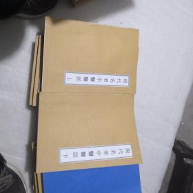 现代名老中医医话上下两册全—— 大16开线装本 请看图