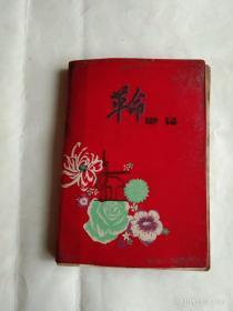 革命日记  笔记本