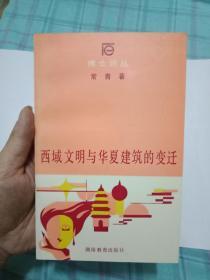 绝版稀缺资料书--《西域文明与华夏建筑的变迁》----1992年一版一印---私藏内页95品如图