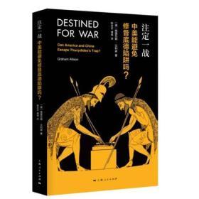 【包邮】注定一战:中美能避免修昔底德陷阱吗?