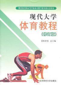 现代大学体育教程修订版