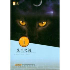 流浪猫1:生父之谜