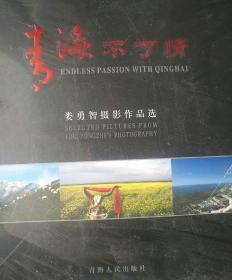 青海不了情    娄勇智摄影作品选(35包邮挂刷)