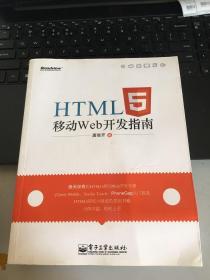 HTML5移动Web开发指南