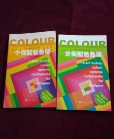 个性配色色谱,分类配色色谱【2本合售】