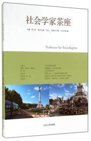 社会学家茶座(2014年第3辑   总第50辑)