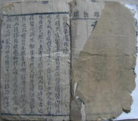 王损庵先生外科第四种疡医准绳 存卷之一上下 康熙己卯(1699年)新镌