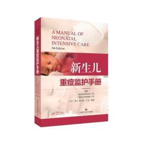 新生儿重症监护手册