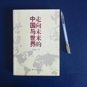 走向未来的中国与世界