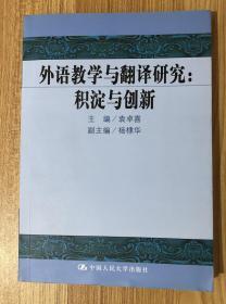外语教学与翻译研究:积淀与创新 9787300228327