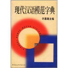 现代汉语模范字典  【大32开752页厚本】