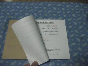 民政局空白介绍信一册【编号8901-9000】