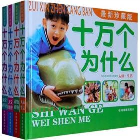 最新珍藏版十万个为什么(套装共4册)