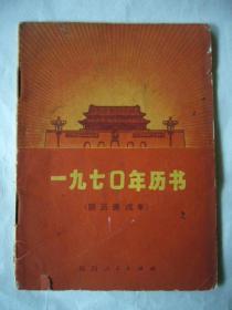 一九七〇年历书 有毛主席像、毛主席语录 党的九大文献等