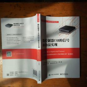 物联网与人工智能应用开发丛书:微控制器USB的信号和协议实现