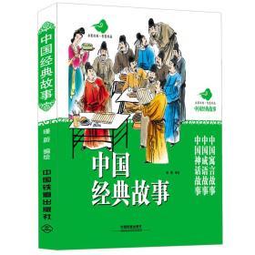 中国经典故事(三册套装)