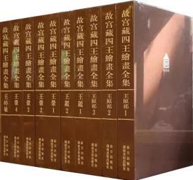 故宫藏四王绘画全集(全十册)正版包邮