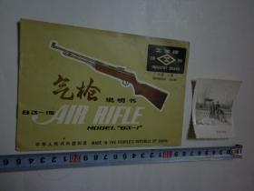 1990年《工字牌气枪说明书》;《运城烈士陵园小照片》一张【合售、注意描述】