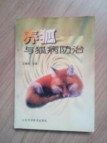 《养狐与狐病防治》