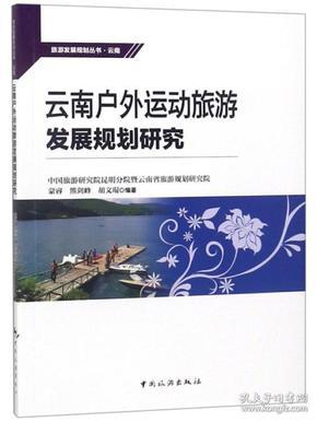 旅游发展规划丛书云南户外运动旅游发展规划研究