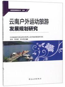 云南户外运动旅游发展规划研究