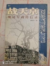 战天京:晚清军政传信录---04年一版一印