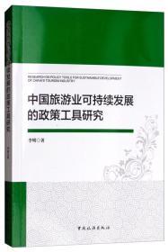 中国旅游业可持续发展的政策工具研究