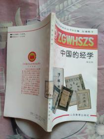 中国的经学-