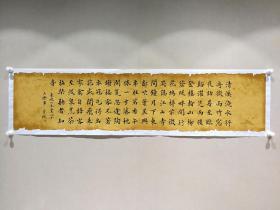 【保真】知名书法家青城楷书作品:苏东坡《人生赏心十六乐事》