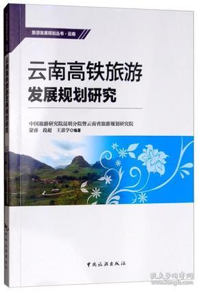 云南高铁旅游发展规划研究