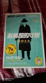 推理小说   名侦探的守则    全1册