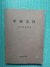 中国烹饪1982 合订本
