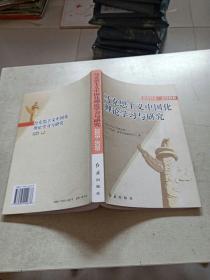 马克思主义中国化理论学习与研究:2005-2006