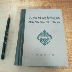 四角号码新词典(第九次修订 重排本 1983年一版一印)