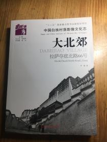 中国白族村落影像文化志:大北郊