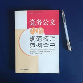 党务公文写作规范技巧范例全书