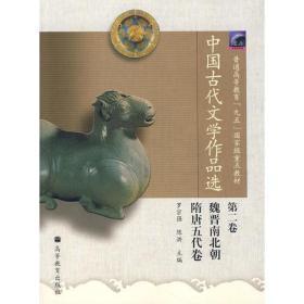 正版二手中国古代文学作品选(第2卷) 罗宗强,陈洪 9787040137439