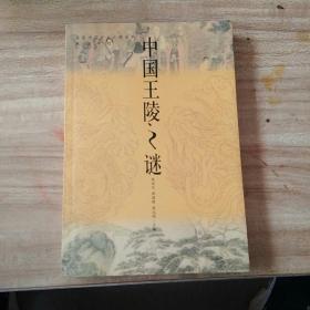 中国王陵之谜